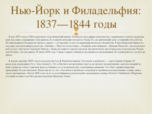 В мае 1837 года в США разразился экономический кризис. Коснулся он и сферы из