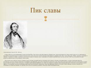 Акварельный портрет Эдгара По, 1843—1844 годы 6 апреля 1844 года Эдгар и Вир