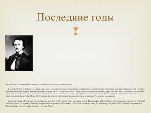 Портрет Эдгара По, написанный по дагеротипу, сделанному за 3 недели до смерт