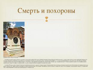 Памятник на могиле Эдгара По в Балтиморе Скромные похороны Эдгара Аллана По