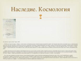 Титульный лист первого издания «Эврики» (1848) В 1848 году Эдгар По написал