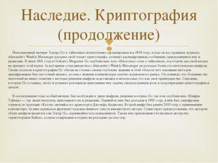 Неподдельный интерес Эдгара По к тайнописи окончательно сформировался в 1839