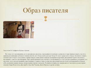Эдгар Аллан По. Граффити в Ереване, Армения Не только его произведения, но и