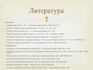 На русском языке Академический проект, 1998. — 208 с. — (Современная западная