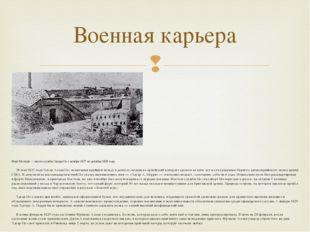 Форт Молтри — место службы Эдгара По с ноября 1827 по декабрь 1828 года 26 м