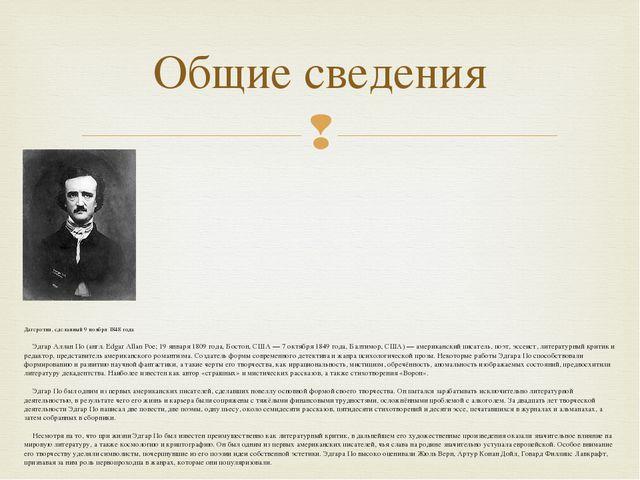 Общие сведения Дагеротип, сделанный 9 ноября 1848 года Эдгар Аллан По (англ....
