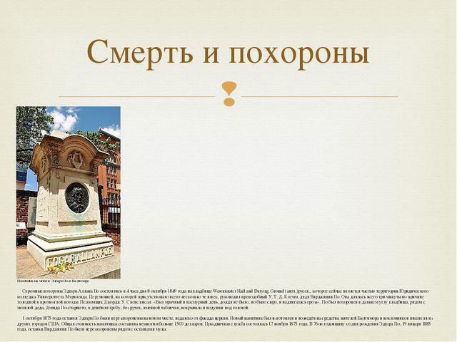 Памятник на могиле Эдгара По в Балтиморе Скромные похороны Эдгара Аллана По...