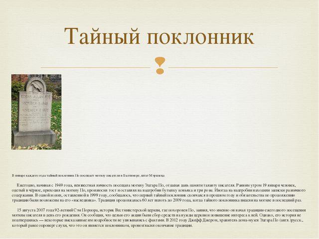 В январе каждого года тайный поклонник По посещает могилу писателя в Балтимо...