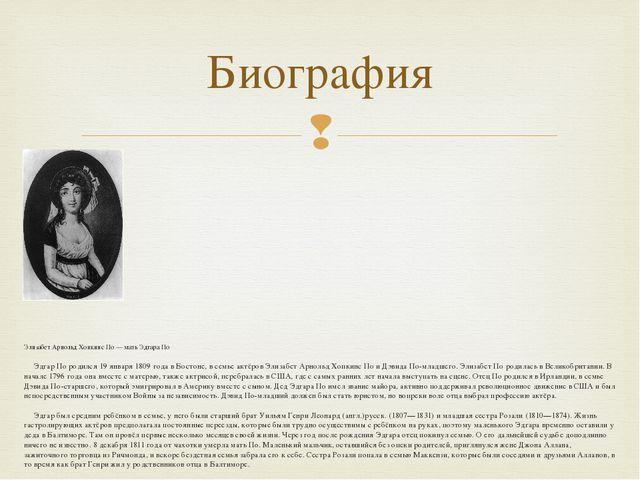 Элизабет Арнольд Хопкинс По — мать Эдгара По Эдгар По родился 19 января 1809...