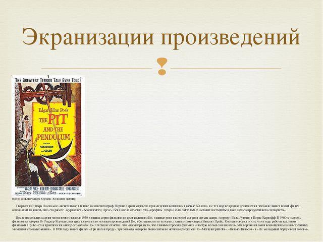Постер фильма Роджера Кормана «Колодец и маятник» Творчество Эдгара По оказа...