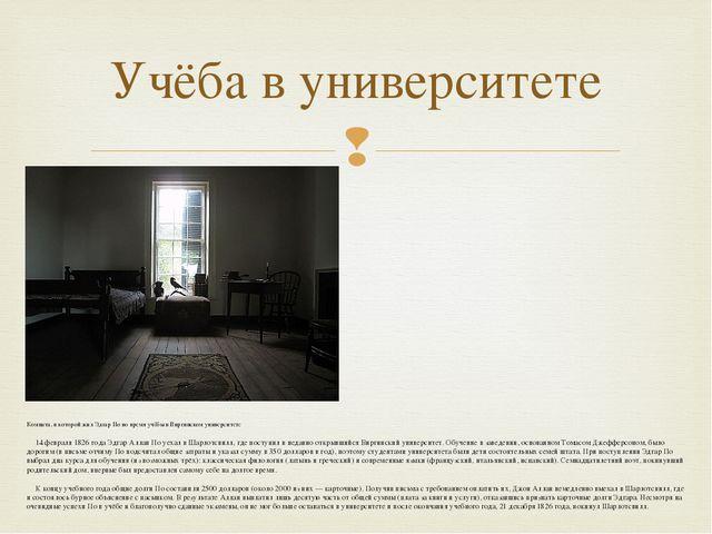 Комната, в которой жил Эдгар По во время учёбы в Виргинском университете 14...