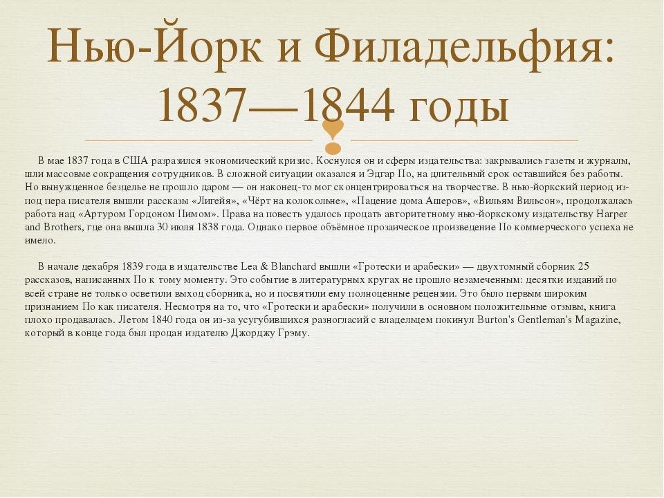 В мае 1837 года в США разразился экономический кризис. Коснулся он и сферы из...