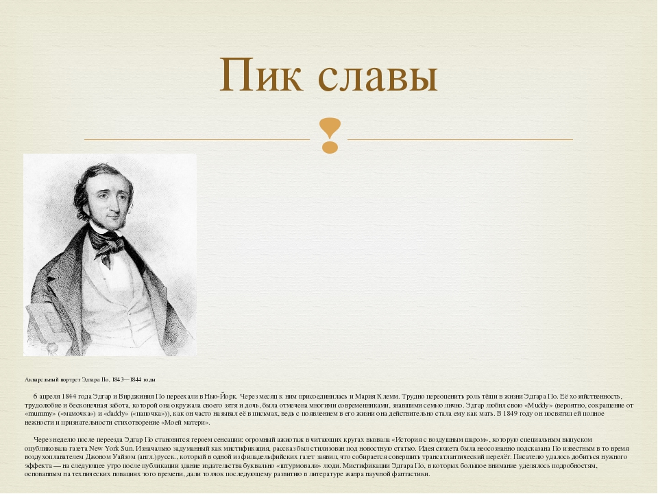 Акварельный портрет Эдгара По, 1843—1844 годы 6 апреля 1844 года Эдгар и Вир...
