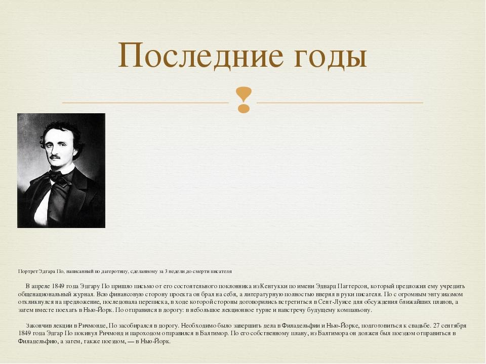 Портрет Эдгара По, написанный по дагеротипу, сделанному за 3 недели до смерт...