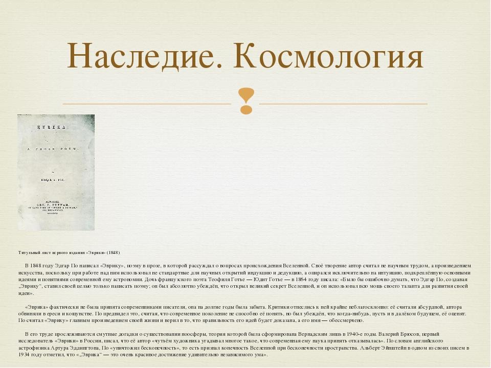 Титульный лист первого издания «Эврики» (1848) В 1848 году Эдгар По написал...