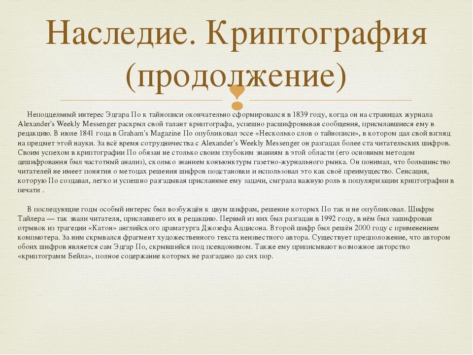 Неподдельный интерес Эдгара По к тайнописи окончательно сформировался в 1839...