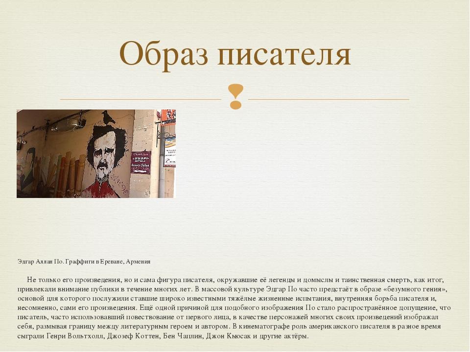 Эдгар Аллан По. Граффити в Ереване, Армения Не только его произведения, но и...