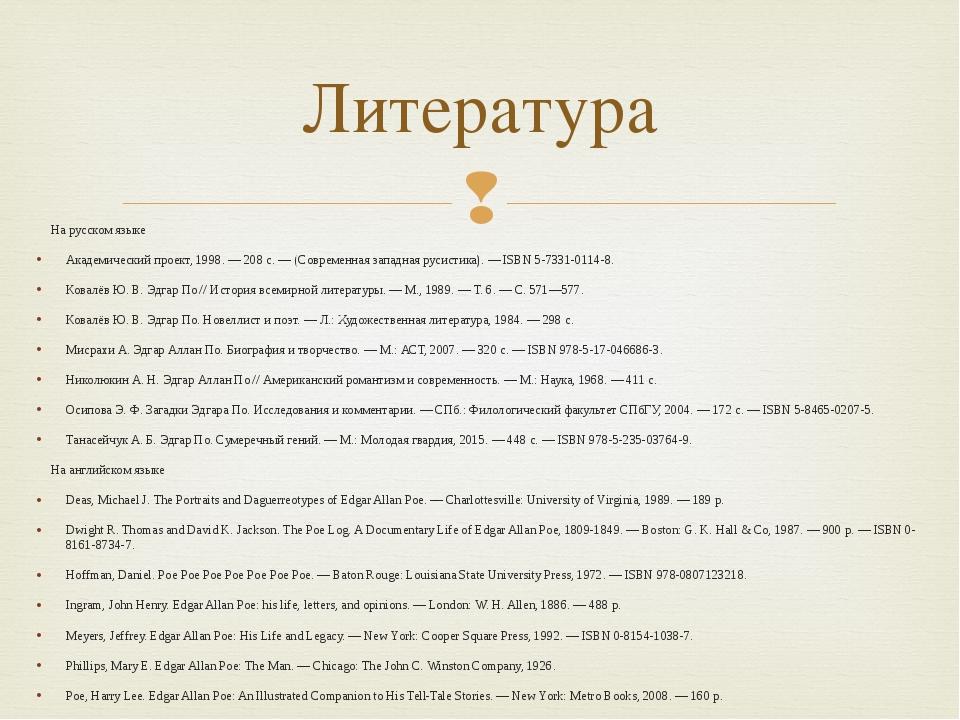 На русском языке Академический проект, 1998. — 208 с. — (Современная западная...