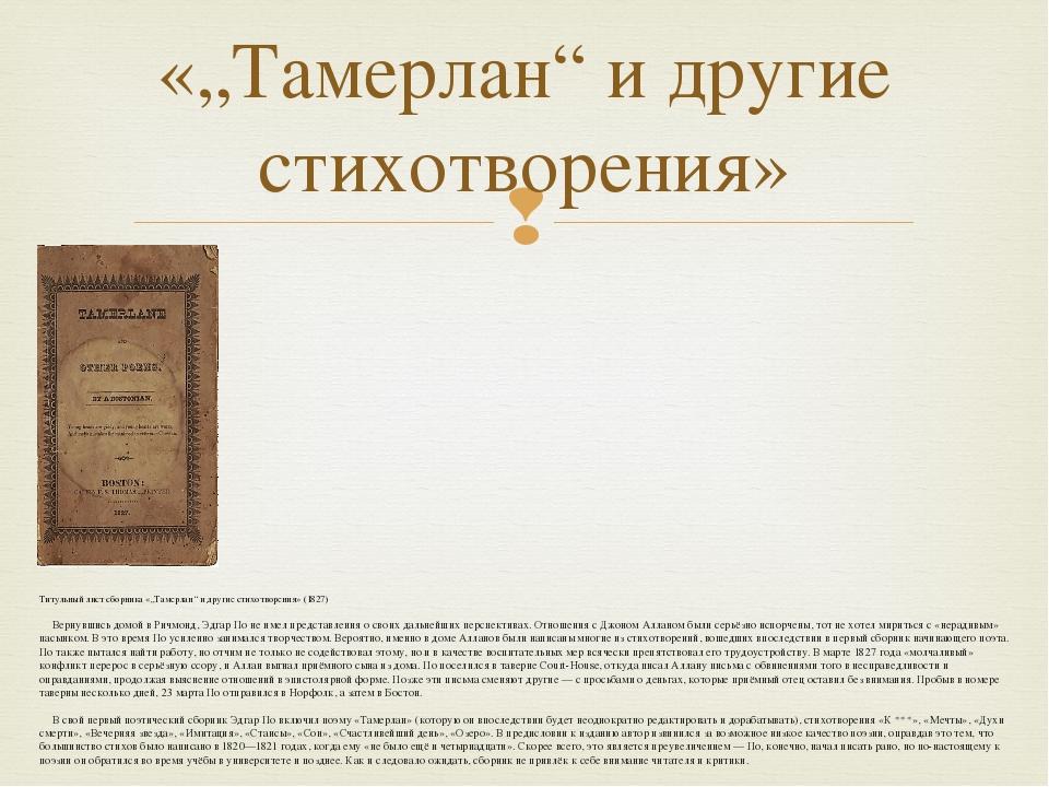 """Титульный лист сборника «""""Тамерлан"""" и другие стихотворения» (1827) Вернувшис..."""