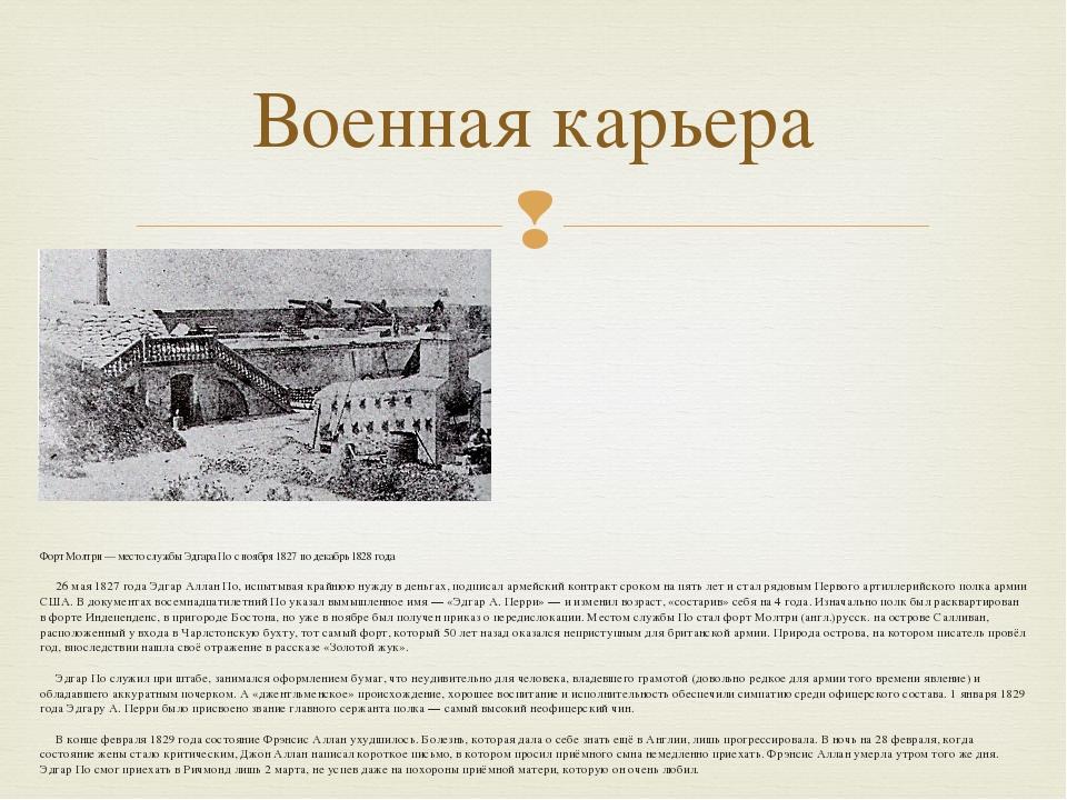 Форт Молтри — место службы Эдгара По с ноября 1827 по декабрь 1828 года 26 м...
