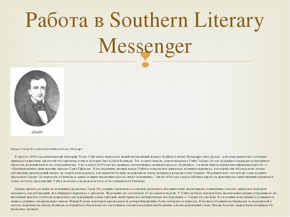 Портрет Эдгара По в антологии Southern Literary Messenger В августе 1834 год...