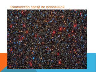 Количество звезд во вселенной Когда говорят о количестве звезд во Вселенной (