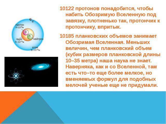 10122протонов понадобится, чтобы набить Обозримую Вселенную под завязку, пл...