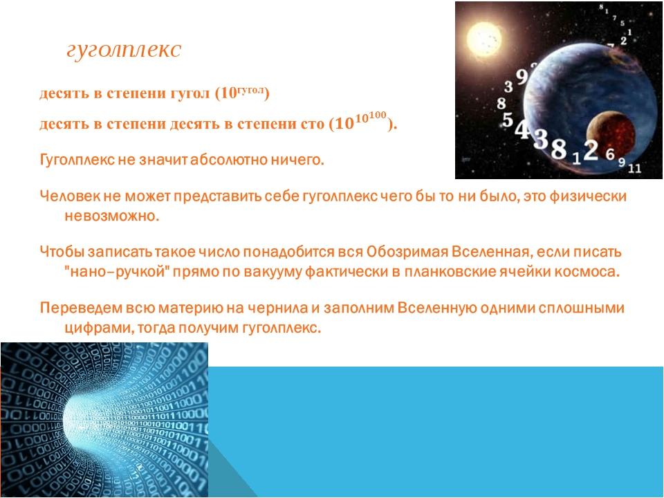 гуголплекс