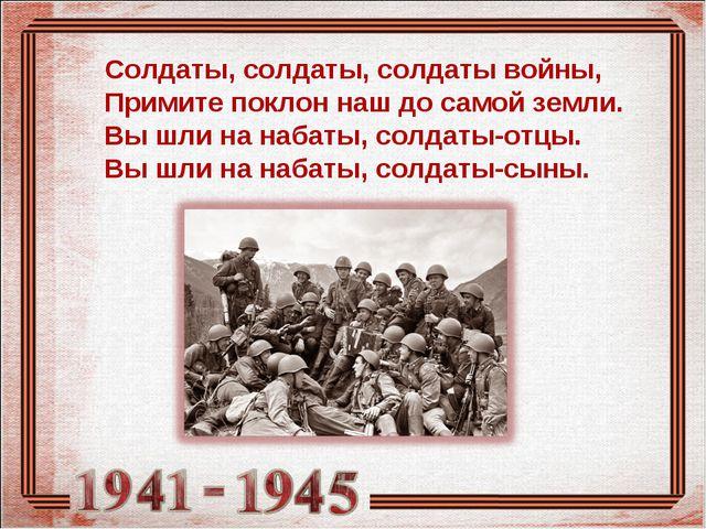 Солдаты, солдаты, солдаты войны, Примите поклон наш до самой земли. Вы шли на...