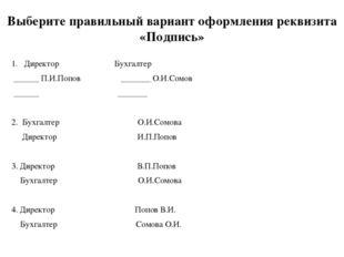 Выберите правильный вариант оформления реквизита «Подпись» Директор Бухгалтер