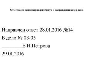 Отметка об исполнении документа и направлении его в дело Направлен ответ 28.