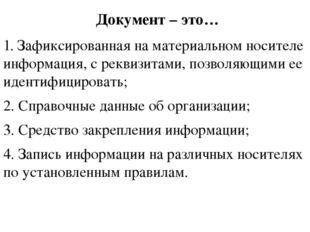 Документ – это… 1. Зафиксированная на материальном носителе информация, с рек