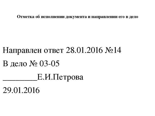 Отметка об исполнении документа и направлении его в дело Направлен ответ 28....