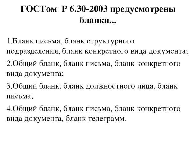 ГОСТом Р 6.30-2003 предусмотрены бланки... 1.Бланк письма, бланк структурного...