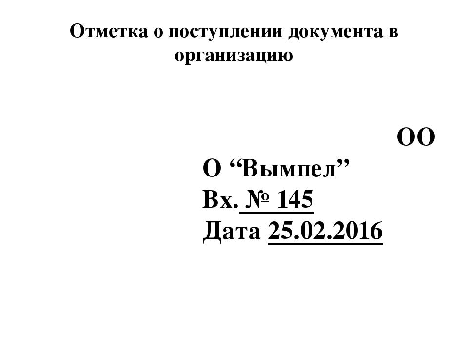 Отметка о поступлении документа в организацию О...