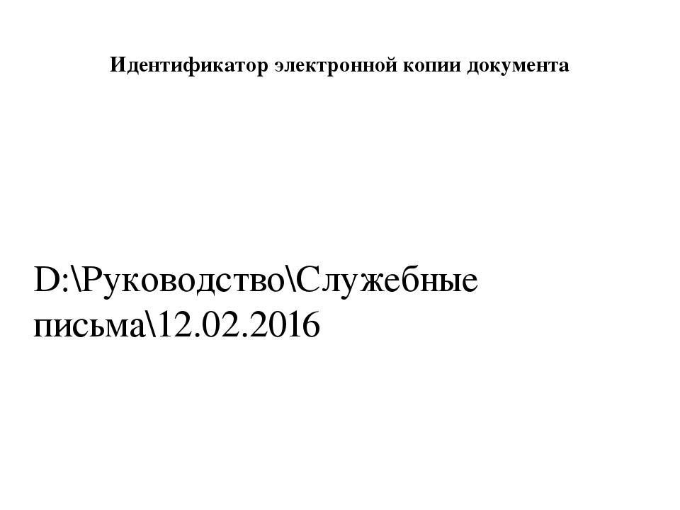 Идентификатор электронной копии документа D:\Руководство\Служебные письма\12...