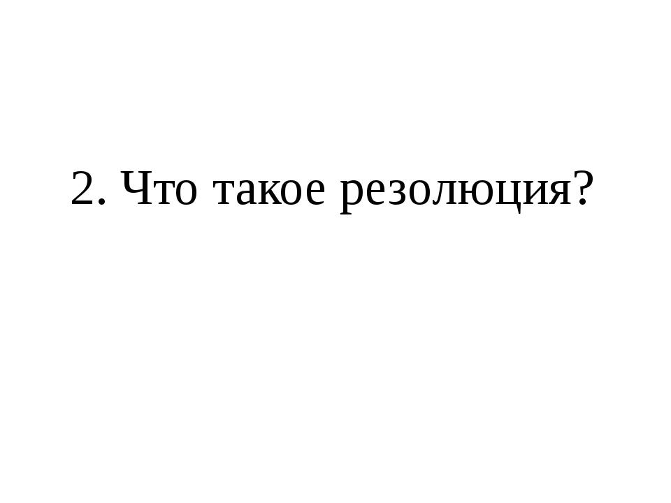 2. Что такое резолюция?