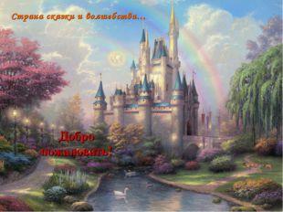 Страна сказки и волшебства… Добро пожаловать! {