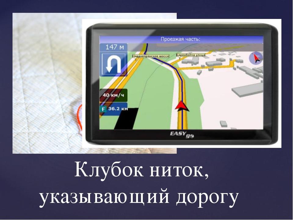 Клубок ниток, указывающий дорогу