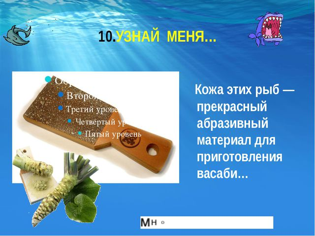 10.УЗНАЙ МЕНЯ… Кожа этих рыб — прекрасный абразивный материал для приготовлен...