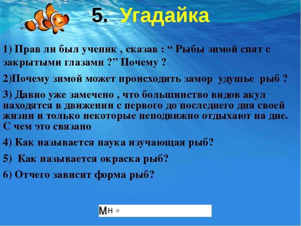 """5. Угадайка 1) Прав ли был ученик , сказав : """" Рыбы зимой спят с закрытыми гл..."""