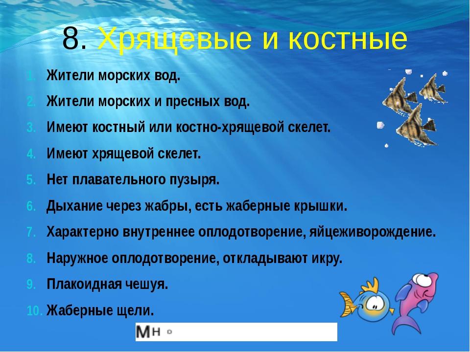 8. Хрящевые и костные Жители морских вод. Жители морских и пресных вод. Имеют...