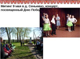 Митинг 9 мая в д. Сенькино, концерт, посвященный Дню Победы