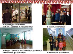 В краеведческом музее им. Т.Е. Евсеева г. Йошкар-Олы В кукольном театре Конце