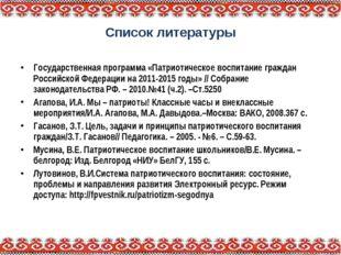 Список литературы Государственная программа «Патриотическое воспитание гражда