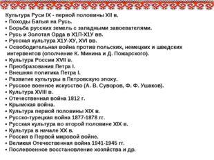 Культура Руси IX - первой половины XII в. • Походы Батыя на Русь. • Борьба ру