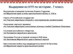 Выдержки из КТП по истории . 7 класс. Внутренняя и внешняя политика Бориса Го