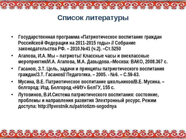 Список литературы Государственная программа «Патриотическое воспитание гражда...