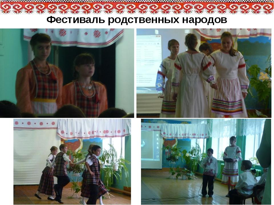 Фестиваль родственных народов