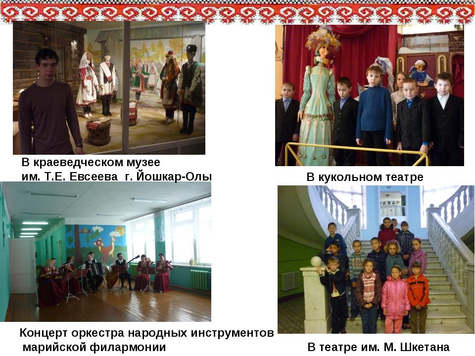В краеведческом музее им. Т.Е. Евсеева г. Йошкар-Олы В кукольном театре Конце...